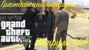 Прохождение Grand Theft Auto V GTA 5 — Побочная миссия Патруль 01 Гражданский патруль