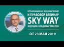 «Организационно-экономический и правовой вебинар SKY WAY CAPITAL | Вопросы и комментарии» 🚅(23.05.2019)