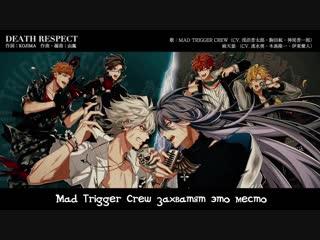 Hypnosis Mic - Mad Trigger Crew VS Matenrou - DEATH RESPECT (rus sub)