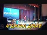 Знаменск 1 декабря выступление группы Арджуна Драйв