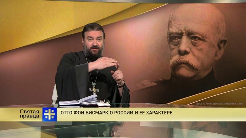 Протоиерей Андрей Ткачев. Отто фон Бисмарк о России и ее характере