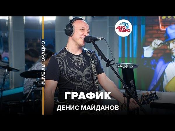 Денис Майданов - График (LIVE Авторадио)
