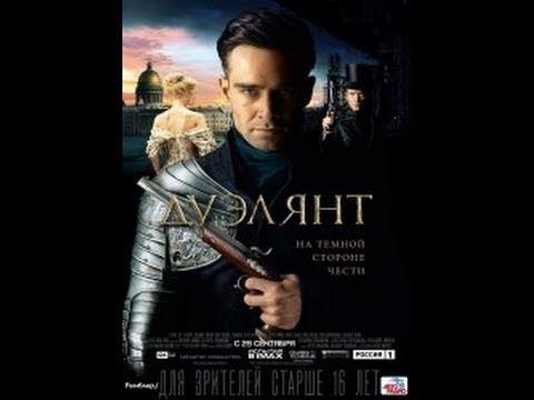 Дуелант (2016) - руски филм са преводом