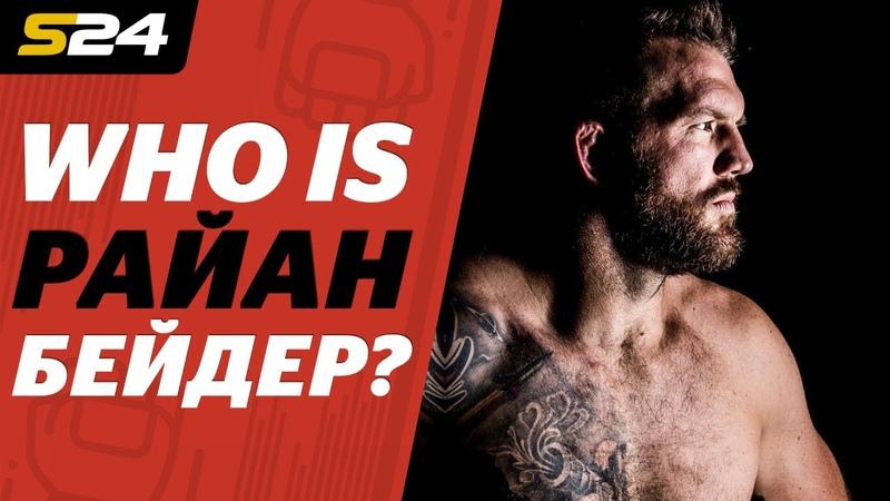 Кто такой Райан Бейдер? 10 дней до боя Фёдора Емельяненко | Sport24