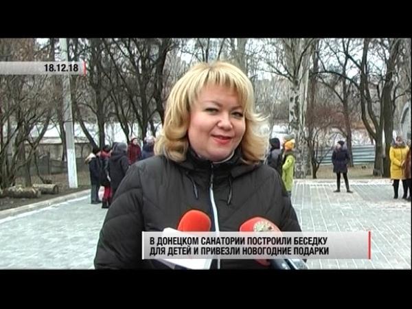 В Донецком санатории построили беседку для детей и привезли новогодние подарки. Актуально. 18.12.18