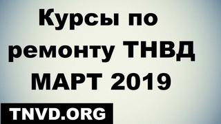 Курсы по ремонту ТНВД КАМАЗ Bosch 2019 Весна !приглашение
