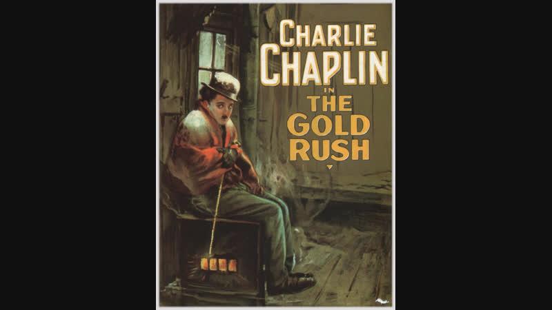 Золотая Лихорадка The Gold Rush (1925) Визгунов,BDRemux.1080p