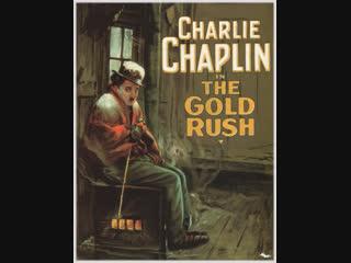 Золотая Лихорадка / The Gold Rush (1925) Визгунов,BDRemux.1080p