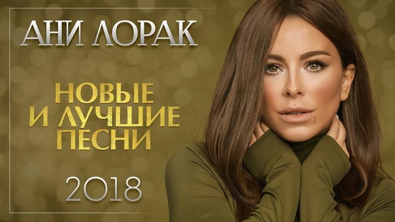 АНИ ЛОРАК ✮ НОВЫЕ И ЛУЧШИЕ ПЕСНИ 2018 ✮ ЛЮБИМЫЕ ХИТЫ ✮