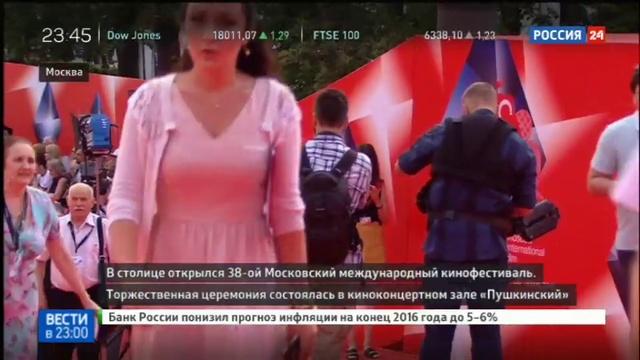 Новости на Россия 24 • Открылся 38-й Московский международный кинофестиваль