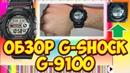 Обзор Casio G-Shock G-9100-1E Инструкция модуль 3088