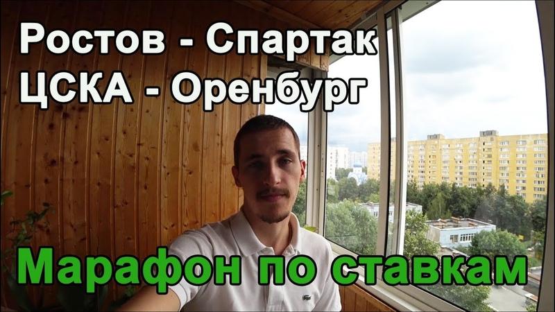 Ростов - Спартак   ЦСКА - Оренбург Прогноз   Марафон по ставкам