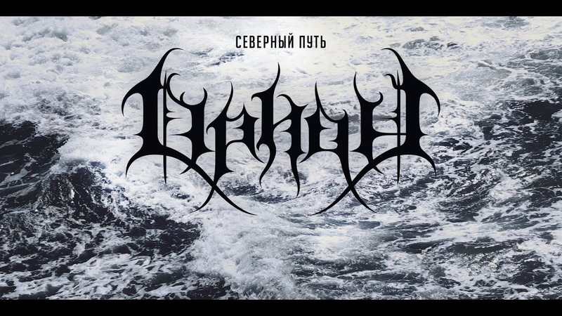 MetalRus.ru (Pagan Metal). ORION — «Северный путь» (клип)