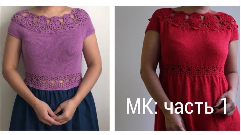 МК: летнее платье крючком и спицами. Часть 1
