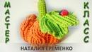 Оригинальная вязаная тыква крючком мастер класс toyfabric