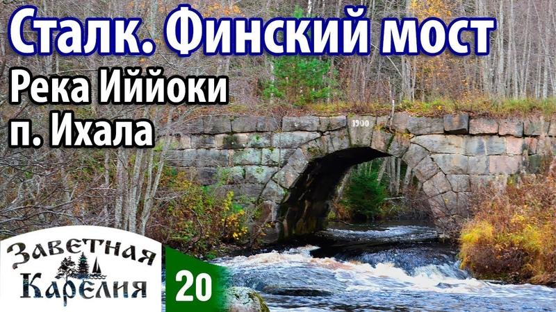 Сталк. Финский мост на реке Иййоки (п. Ихала). Заветная Карелия
