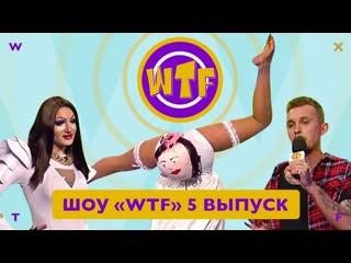 Шоу «wtf» — 5 выпуск