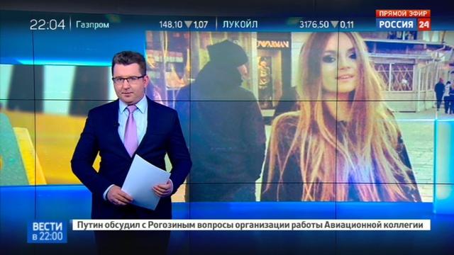 Новости на Россия 24 • Золотова, да не та: студентка Финансового университета грозит судом журналу Татлер