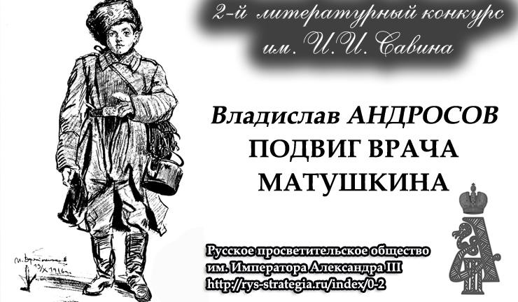 Русские герои - Страница 6 AlsgynJmgxM