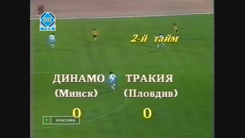 1987-88_Dinamo Minsk-Trakia_Torpedo-Malme.Torrents.ru