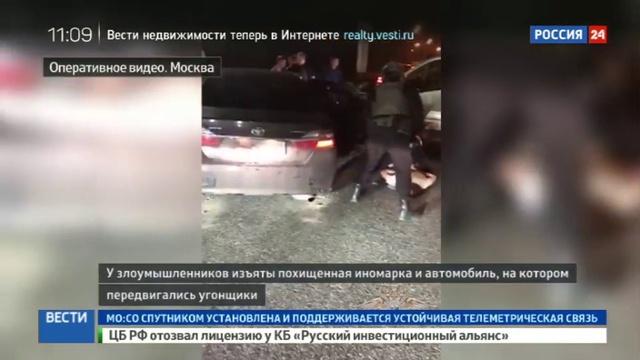 Новости на Россия 24 • В столице полицейские обезвредили банду автоугонщиков