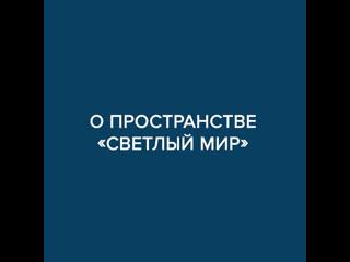 Юрий Котик о пространстве «Светлый мир»