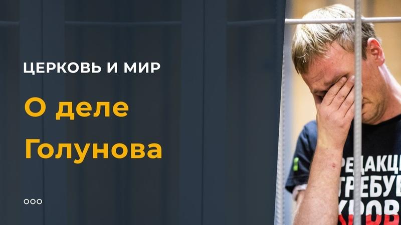 О деле Голунова