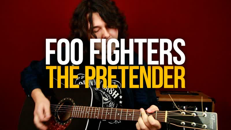 Как играть Foo Fighters The Pretender разбор на гитаре с табами