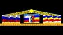 Проекция сцены на 400-летие г. Урюпинск