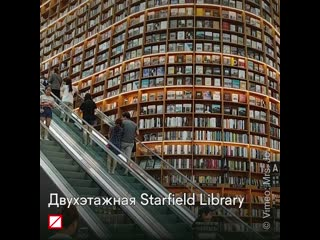 Starfield library in coex mall