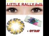 Итоги розыгрыша (LITTLE RALLY of the week от 03.09.18)