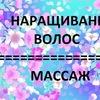 НАРАЩИВАНИЕ ВОЛОС,МАССАЖ(КОЛТУШИ,ЯНИНО, ДЫБЕНКО)