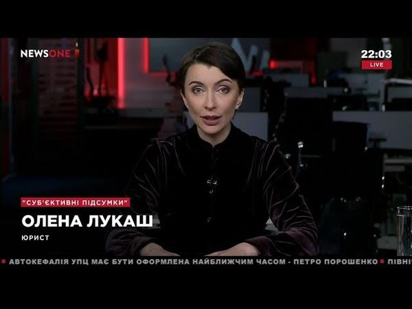 Нужен ли был Майдан в 2014-м году — страшная правда, к которой готовы не все, с Еленой Лукаш 24.11