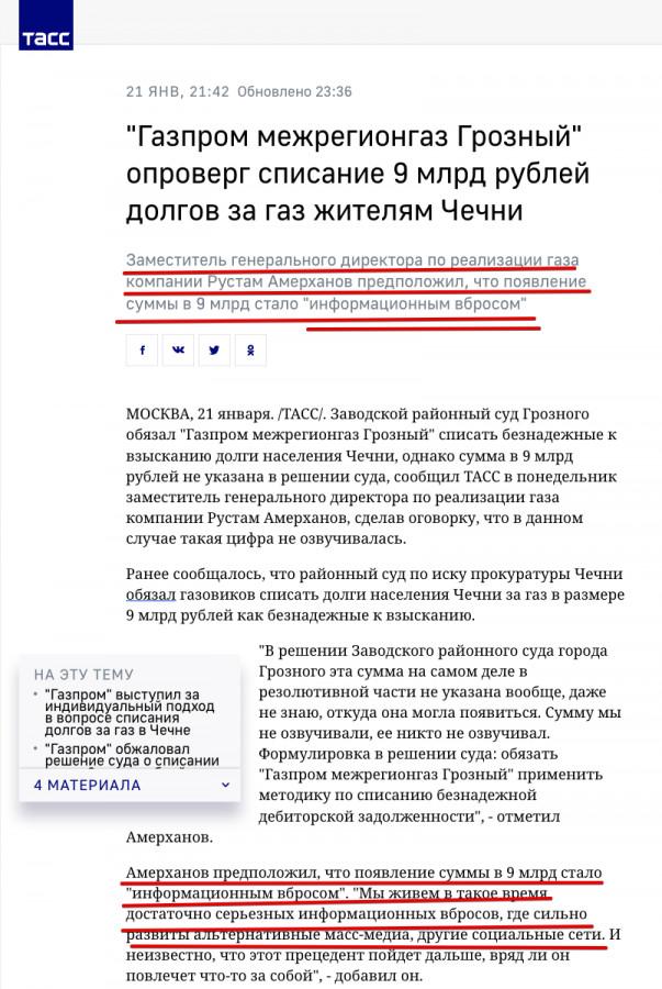 Как списать 9 млрд рублей долгов в Чечне, если уже разгорелся федеральный скандал? Переименовать!