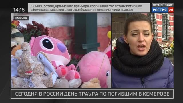 Новости на Россия 24 • Матвиенко возложила вместе с сотнями москвичей цветы в память о жертвах пожара в Кемерове