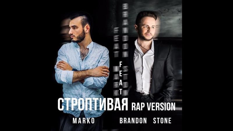 Brandon Stone feat Marko - Строптивая - Rap Version