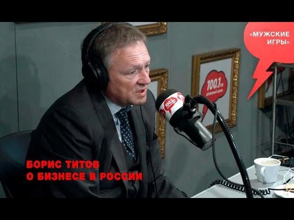 Мужские игры Борис Титов о бизнесе в России