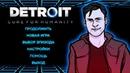ХЭНК ГЭВИН и смущённый Коннор Detroit Cure for Humanity обзор демо Визуальная новелла