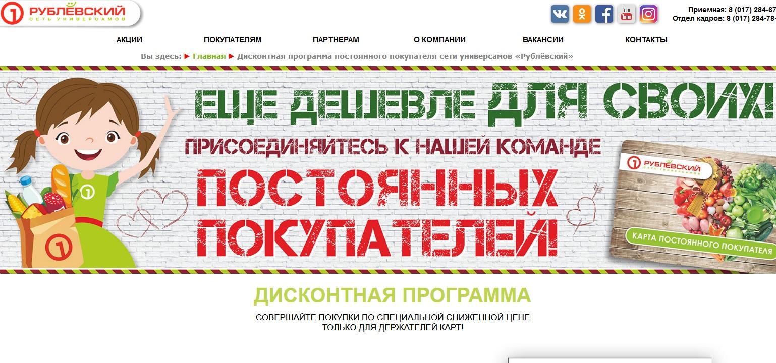 www.rublevski.by регистрация дисконтной карты 2019 года