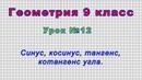 Геометрия 9 класс Урок№12 Синус косинус тангенс котангенс угла