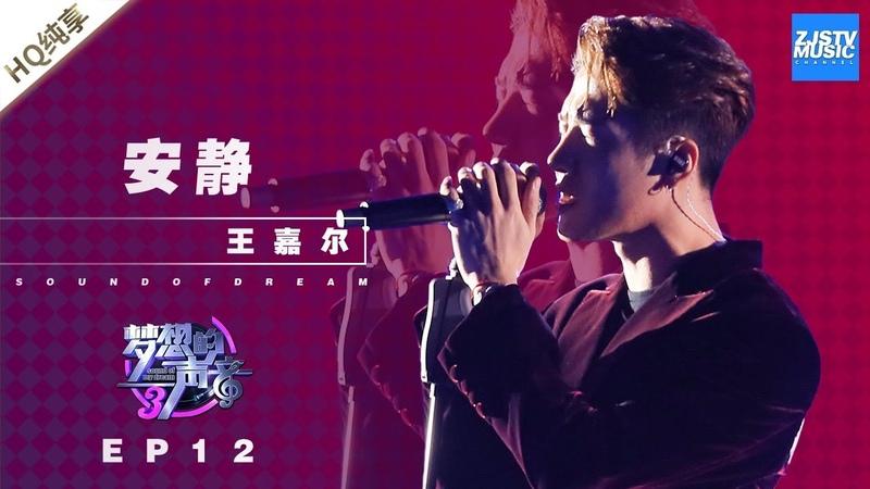 [ 纯享 ] Jackson Wang王嘉尔《安静》《梦想的声音3》EP12 20190111 /浙江卫视官方音乐HD/