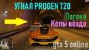 ПРИГНАЛ НА СКЛАД БИТЫЙ PROGEN T20 / GTA 5 Online / 4K / VideoChip