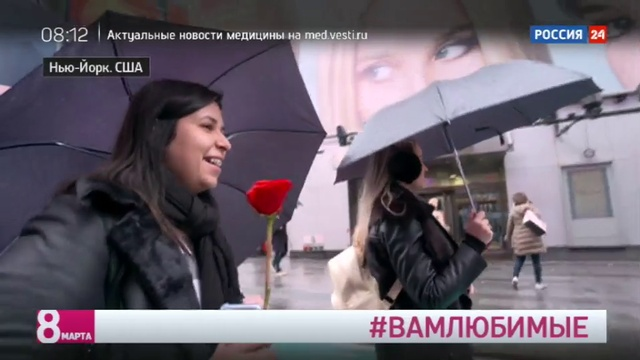 Новости на Россия 24 Из России с любовью женщин поздравляют с 8 марта и на Таймс сквер