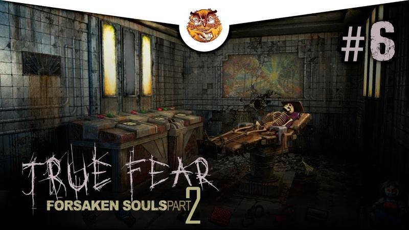 6 True Fear: Forsaken Souls Часть 2 - Веселые картинки