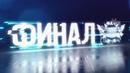 САМЫЙ УМНЫЙ ПКШНИК - ГРАНД-ФИНАЛ