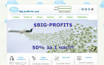 Постер к новости Big Profit
