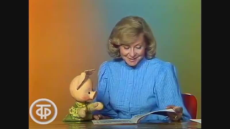 Спокойной ночи, малыши! Вот какой рассеянный! 1983