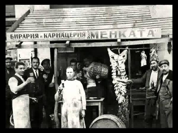 Гошо Лолов - Ръченица (1933)