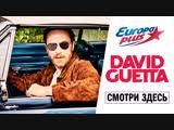 David Guetta на Европе Плюс!