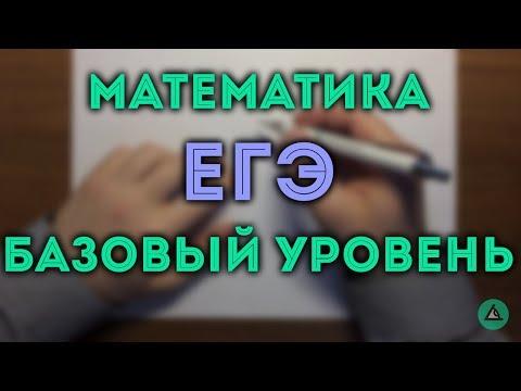 ЕГЭ МАТЕМАТИКА база 1-163.19✏️